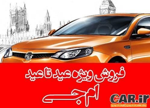 طرف فروش ویژه عید تا عید محصولات MG – مدیا موتورز