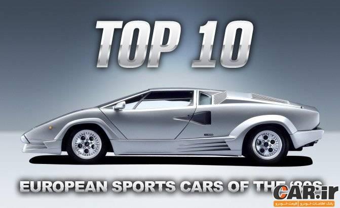 ۱۰ خودروی اسپرت مطرح دهه ۸۰ اروپایی
