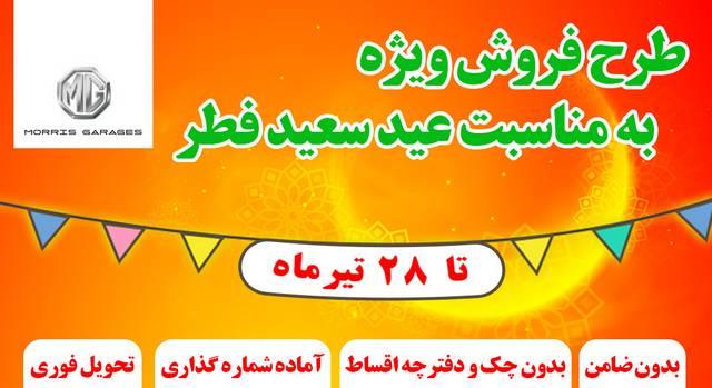 طرح فروش محصولات مدیا موتورز MG ویژه عید فطر