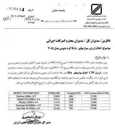 کیا سورنتو 2015 به زودی در بازار ایران