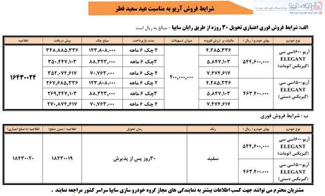 فروش خودروی آریو به مناسبت عید سعید فطر