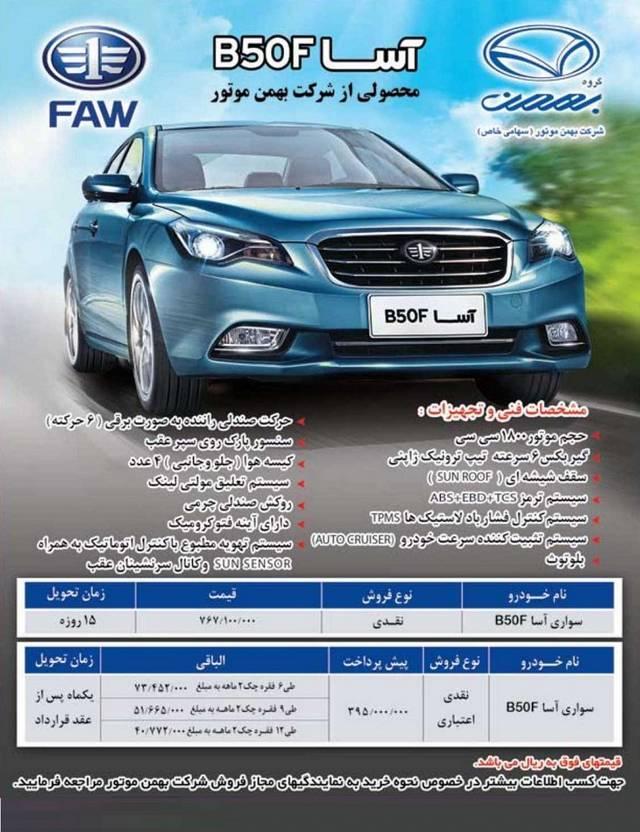 فروش آسا B50 توسط گروه بهمن به مناسب عید سعید فطر