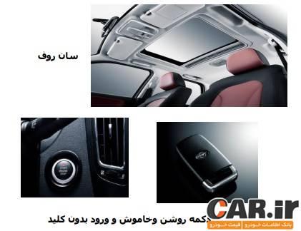 فروش خودروی S7 تا چند روز دیگر آغاز می شود