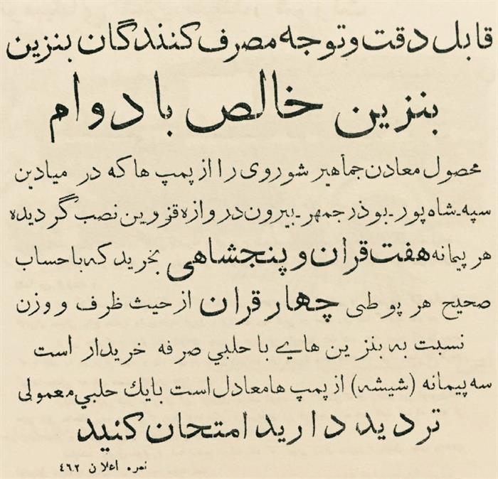 تبلیغ بنزین در تهران مربوط به 84 سال پیش