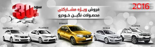 فروش مشارکتی محصولات رنو توسط نگین خودرو