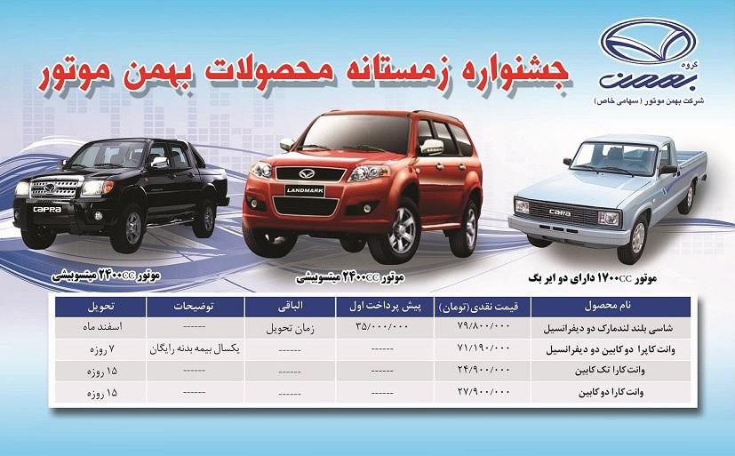فروش زمستانه محصولات گروه بهمن