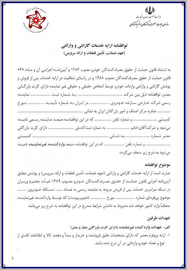 متن کامل دستور العمل جدید واردات خودرو