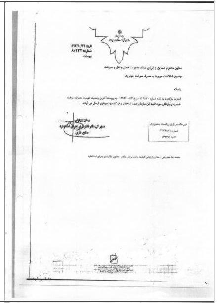 متن بخشنامه جدید گمرک درباره واردات خودرو