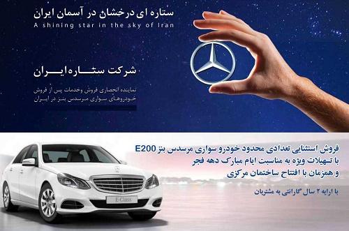 فروش مرسدس E200 به مناسبت دهه فجر توسط ستاره ایران