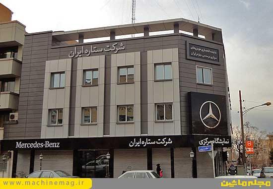 دفتر جدید بنز در ایران افتتاح شد