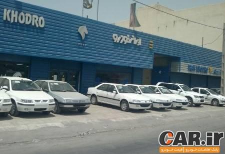 پیش فروش ایران خودرو دهه فجر مرحله دوم