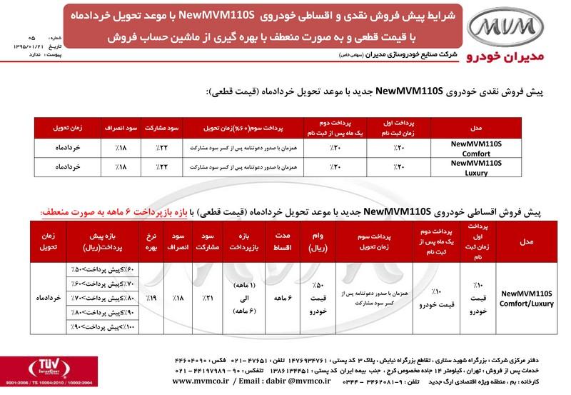 شرایط پیش فروش ام وی ام 110 جدید با قیمت قطعی با موعد خرداد 95