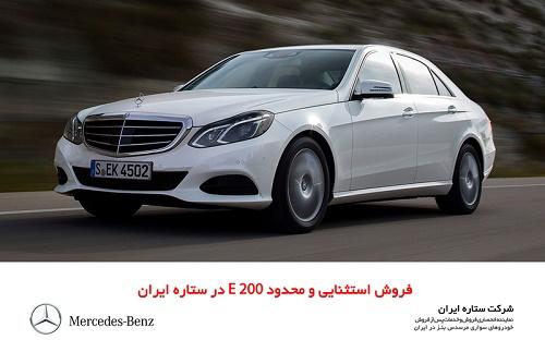 شرایط فروش مرسدس بنز E200 از سوی ستاره ایران - اردیبهشت 95