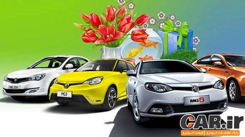 فروش ویژه محصولات MG – نوروز 94
